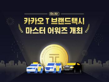 카카오 T 택시, '승객평가 최상위' 100명 마스터 선정