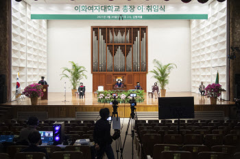 이화여대, 김은미 총장 취임식 개최