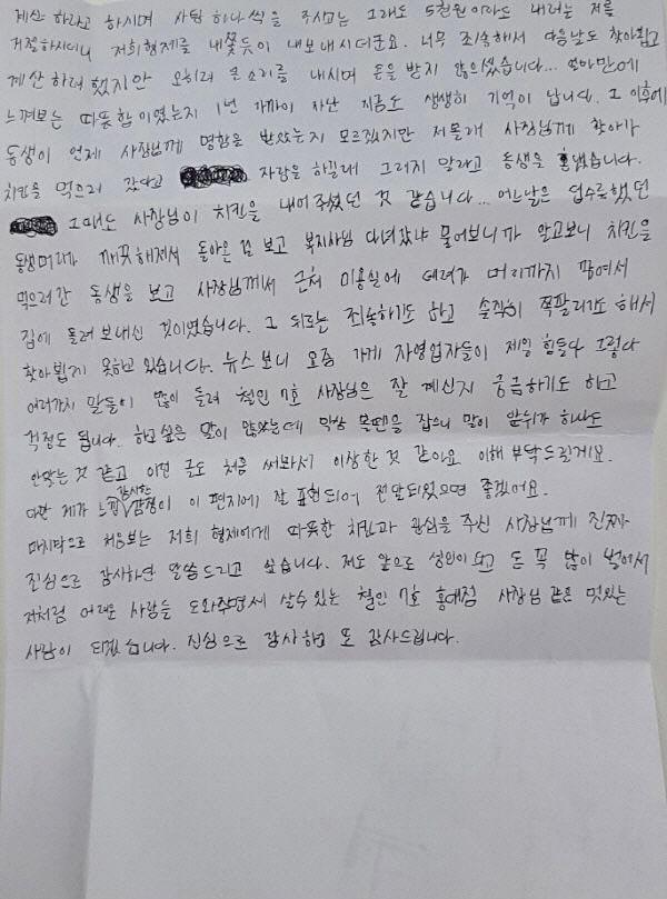 """형편 어려운 형제에 치킨 대접한 점주…""""돈쭐 내주자"""""""