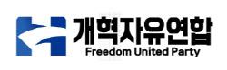 개혁자유연합, 내달 6일 창당대회 개최