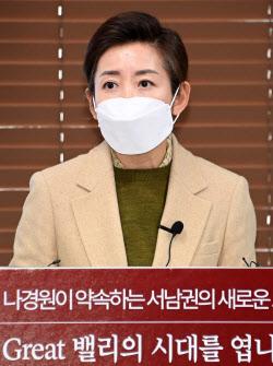 [포토]서남권 발전계획 공약 발표하는 나경원 후보