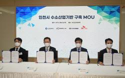 [포토]인천시 수소산업 기반구축 MOU