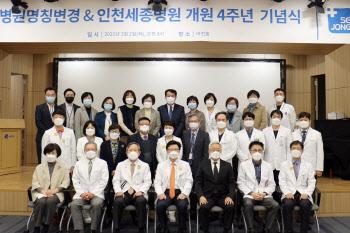 메디플렉스 세종병원, 도약 위해 '인천세종병원'으로 병원명 변경
