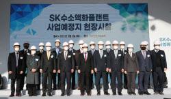 [포토]SK·현대차·포스코·한화·효성, 수소경제에 43조 투자
