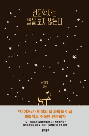 [200자 책꽂이]천문학자는 별을 보지 않는다 외