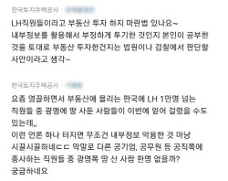"""""""LH직원은 투자도 못 하나""""..'내토지주택공사'에 분노"""
