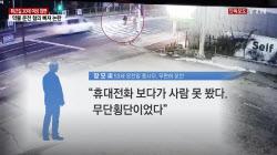 """'마약 흡입 질주'에 20대 女 참변…""""27m 날아가 즉사"""""""