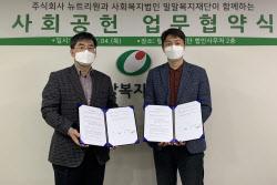 뉴트리원, '행복더함 사회공헌 우수기업' 지역사회공헌 부문 2년 연속 수상