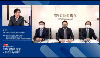 """화우, ESG 웨비나 성공개최…""""기업들, '녹색분류체계' 대응할때"""""""