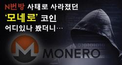 'n번방' 터지자 사라진 '모네로' 코인, 다크웹으로 흘러가나 +