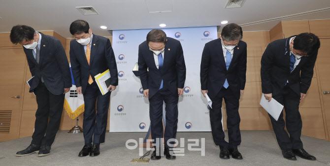 LH 직원들 땅투기로 여론 악화일로, 고개숙인 정부