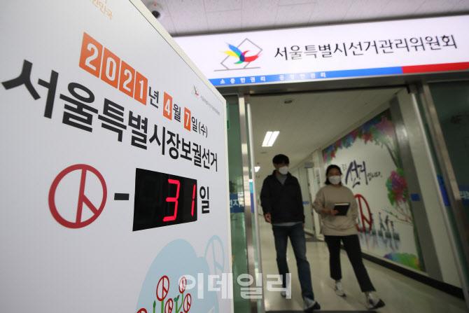 한달 앞으로 다가온 서울특별시장보궐선거