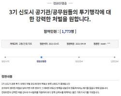 """""""전수조사·처벌하라"""" 부동산 투기 국민청원 '한목소리'"""