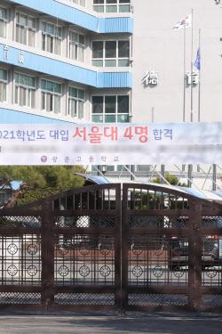 [포토]광문고 15명 코로나19 확진, 굳게 닫힌 교문