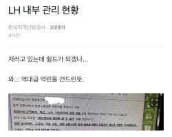"""직원 '입 단속' 나선 LH…""""절대 유출되지 않게 하라"""""""