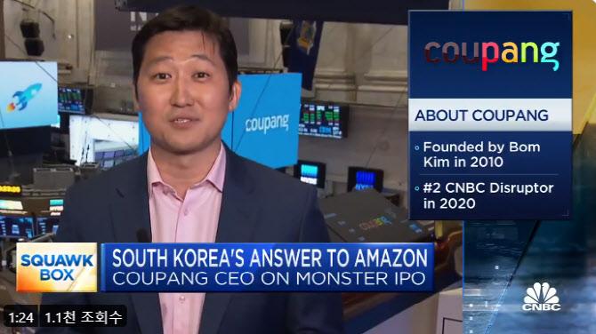 [이번주 증시인물]쿠팡 김범석, 미국 증시 상장 희망 10 년 달성