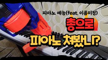(영상) 국내 최초 피아노 예능 유튜버 '이름미정', 떡상의 비결은?