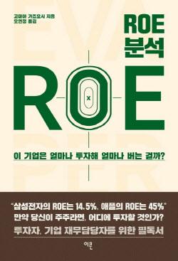 [200자 책꽂이] ROE 분석 외