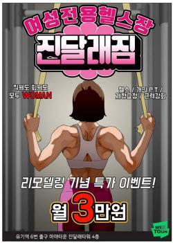 """[김정유의 웹툰파헤치기]""""운동 초짜 모여라""""…네이버웹툰 '여성전용헬스장 진달래짐'"""