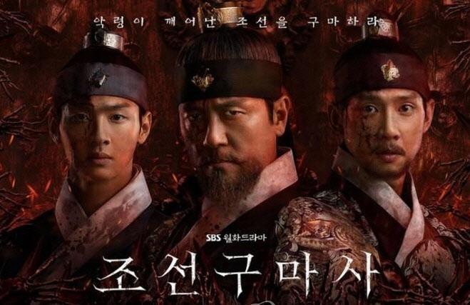 """조선 구 마사 박계옥 작가 """"역사를 왜곡 할 의도가 없었다""""사과"""