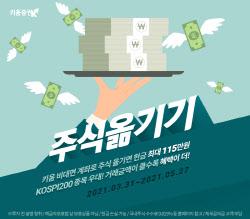 [머니팁]키움證, 주식 옮기기 이벤트…최대 현금 115만원