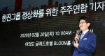 """한진칼 3자연합 해체…KCGI """"필요시 경영진에 채찍"""""""