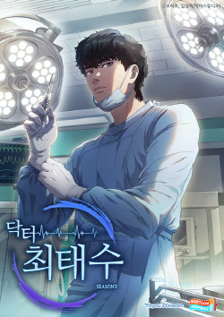 [김정유의 웹툰파헤치기]판타지 의학 웹툰…카카오페이지 '닥터 최태수'