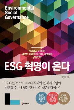 [200자 책꽂이] ESG 혁명이 온다