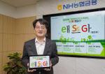 농협금융, 매월 첫번째 수요일 '애쓰자 데이'…ESG경영 실천