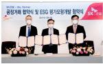 SK건설, 이크레더블 등과 ESG 평가모형 개발 MOU