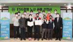삼양식품, ESG경영 노사 공동선언식 개최