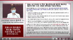 """김우주 교수 """"'혈전 논란' AZ백신, 60세 이상에만 접종해야"""""""