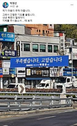 """박영선 """"마음 무척 아파...내년 목련 필 때까지 단합해달라"""""""