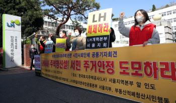"""""""차명으로 투기하면서 정년까지 꿀빨면서 다니련다"""""""