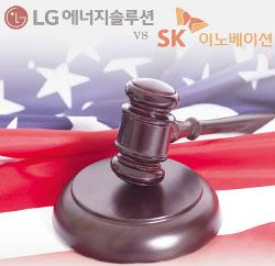 LG-SK, 배터리 분쟁 2년만에 종지부..현금+로열티로 2兆 제공 합의