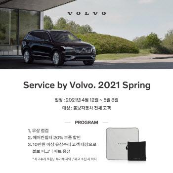 볼보, 봄맞이 무상점검 캠페인..휠·타이어·브레이크패드 대상