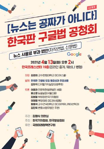 김영식 의원, 내일 '포털 뉴스사용료 부과법' 공청회 개최