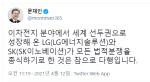 """文대통령 """"LG-SK 법적분쟁 종식한 것 참으로 다행"""""""