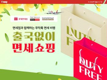 티웨이항공, 면세 쇼핑 가능한 '무착륙 관광비행' 4월에도 한다