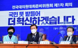 [포토]전국대의원대회 준비위, '발언하는 도종환 비대위원장'