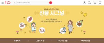 11번가, '가정의 달' 인기 선물 1000종 할인