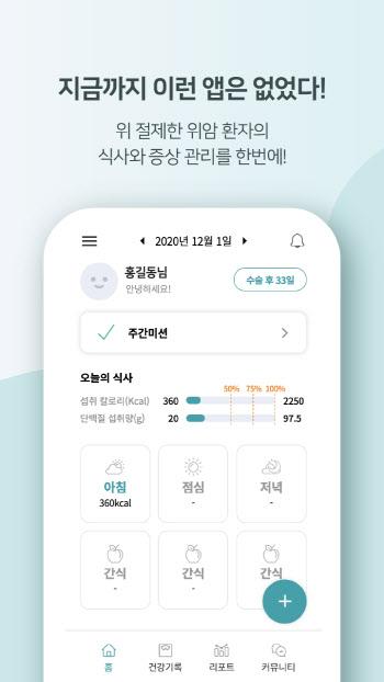 """""""위암 수술후 식단·증상관리 이제 앱으로""""…한미가 알아본 헤링스"""