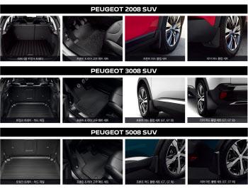 """푸조, SUV 액세서리 프로모션…""""30% 할인 가격"""""""