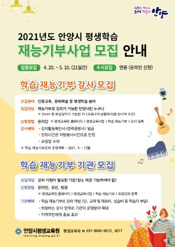 """안양시 """"학습 재능기부 강사 지원하세요"""""""
