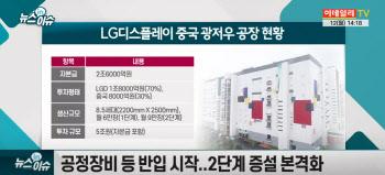 LG디스플레이, 中광저우 OLED 공장 증설 본격화..셋업 돌입