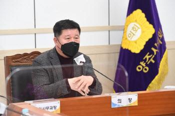 양주시의회, 13일 개원 30주년 기념 정책토론회 열어