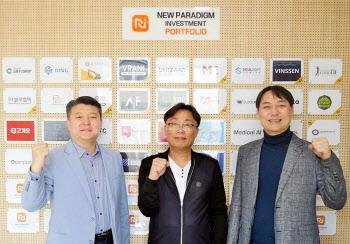 [마켓인]뉴패러다임인베, 맞춤형 화장품 스타트업 '유니자르'에 시드 투자