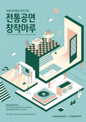 '전통공연창작마루' 16일부터 하반기 정기대관 접수