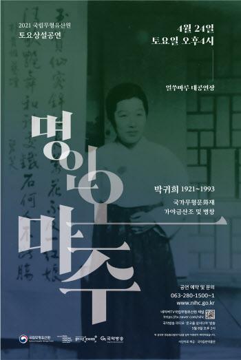 전주서 24일 '국악의 어머니' 박귀희 명인 회고 공연