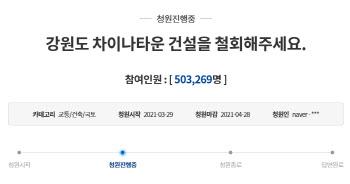 """""""강원도 차이나타운 건설 반대"""" 靑 청원 50만 돌파했다"""